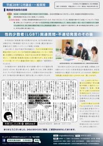 裏面大河内様市政報告便り白黒最終JPG(第二陣)