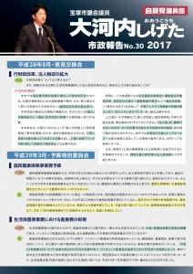表面大河内様市政報告便り最終JPG(第二陣)