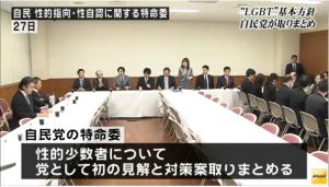 27日特命委員会(TV①)