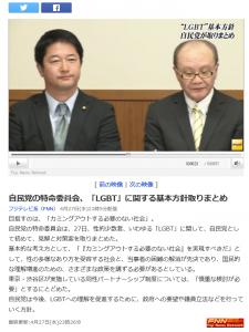 27日特命委員会(TV②)