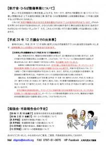 大河内しげた活動報告2(H30春)