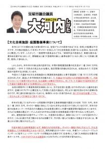 大河内しげた活動報告(H30春)